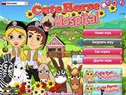 Лошадиная больница