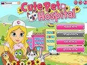 Госпиталь для животных