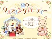 На свадьбе у зайцев