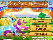 Гонка для крошки пони
